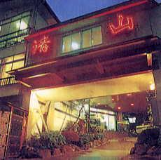福島県 飯坂温泉 旅館清山の外観